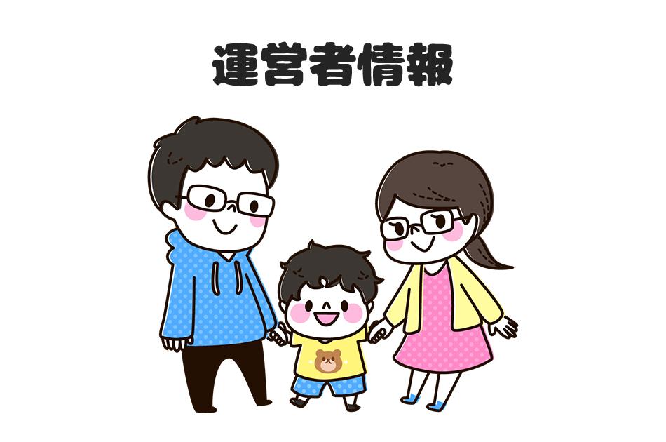 「転妻NOTE」運営者情報
