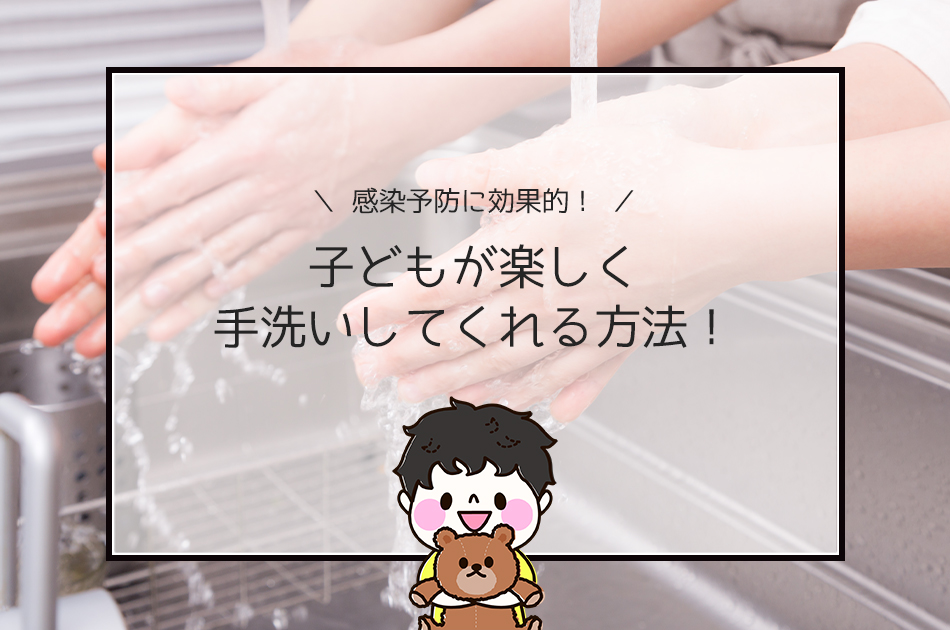 子どもが楽しく手洗いしてくれる方法!感染予防に効果的