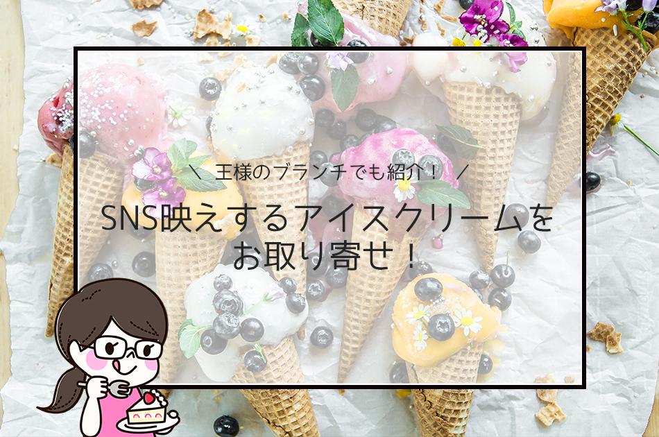 SNS映えするお取り寄せアイスクリーム5選!王様のブランチでも紹介!