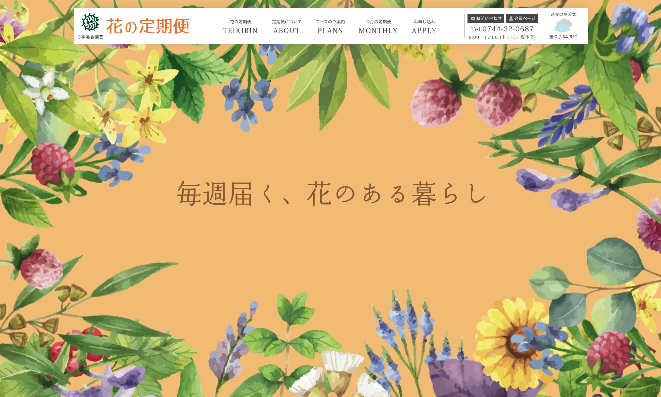 日本総合園芸 お花の定期便