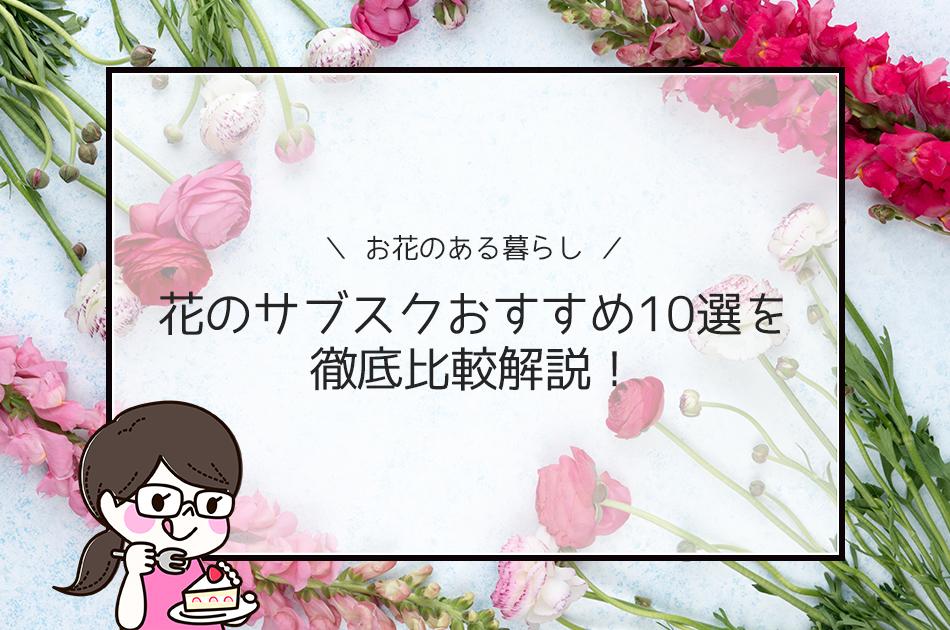 【2021最新】花のサブスクおすすめ10選を徹底比較解説!