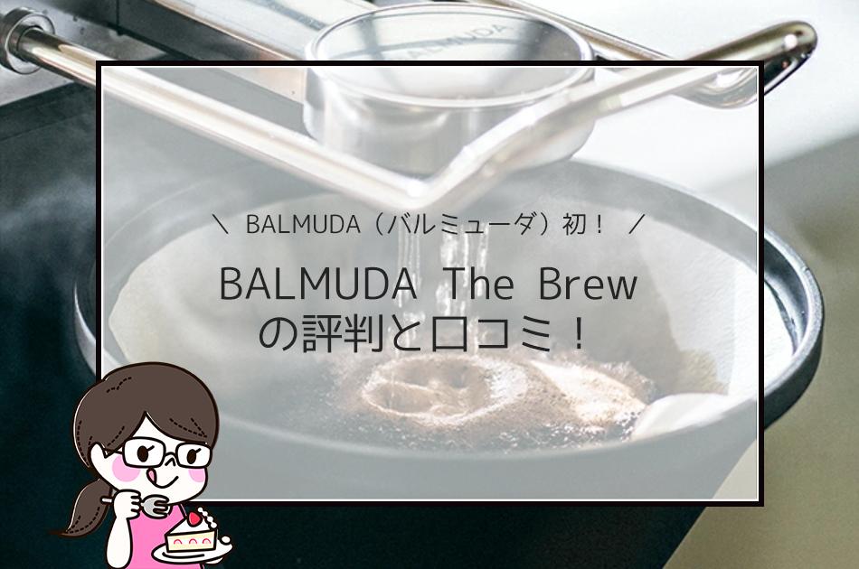 BALMUDA The Brewの評判と口コミ!バルミューダ初のコーヒーメーカー