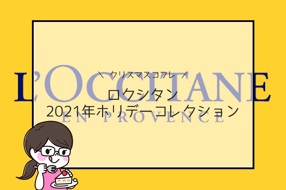ロクシタン(L'OCCITANE)2021年ホリデーコレクションの口コミ!予約方法や発売日